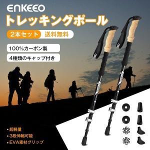 トレッキングポール 2本セット カーポン製 軽量 丈夫 登山杖 3段伸縮 登山ストック ハイキング 登山用 年末セール 【2本セット 】 enkeeo|luxwell
