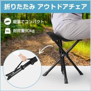 【送料無料】enkeeo アウトドアチェア 折りたたみチェア軽量 コンパクト 椅子 耐荷重90kg キャンプ用品 釣り 収納袋付き|luxwell
