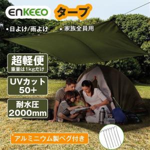 【在庫一掃】enkeeo タープ テントタープ 日よけ 雨よけ キャンプ用品 UVカット50+ 耐水圧2000mm 設営簡単 コンパクト サイズ2.9x2.9m 家族全員用 収納袋付|luxwell