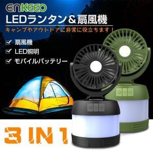 USB扇風機  LEDランタン 1体3役 大容量4000mAh USB充電式 卓上扇風機 LEDライ...