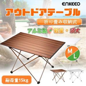 アウトドアテーブル ロールテーブル 折りたたみ式 耐荷重30KG キャンプ用 アルミ製 コンパクト 軽量 収納ケース付き 限定特価 enkeeo|luxwell