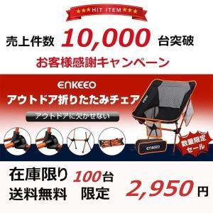 アウトドアチェア 折りたたみ 軽量 椅子 コンパクト 耐荷重150kg  釣り 天体観測 キャンプ ハイキング 登山 防水 滑り止め 収納袋付き 限定特価 enkeeo