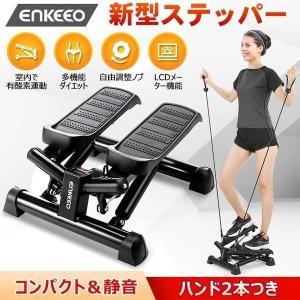 ステッパー ダイエット器具 ハンド2本付き LCDメーター機能 フィットネス 筋肉トレーニング 踏み台 運動 室内 送料無料 限定特価 enkeeo