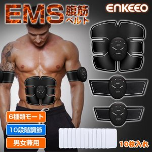 EMS 腹筋ベルト電池式 筋肉 筋力トレーニング ダイエット  6モード 10段階調節 振動 お腹 腕トレーニング エクササイズ 男女兼用 バレンタイン enkeeo|luxwell