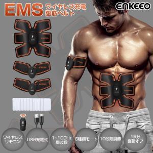 EMS 腹筋ベルト USB充電+ワイヤレスリモコン 筋肉トレーニング ダイエット  6モード 10段階 自動オフ お腹 腕 バレンタイン enkeeo|luxwell