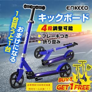 キックボード 4370円2台キックスクーター 折り畳み ブレーキ付 8インチ 大人/子供 高さ4段調...