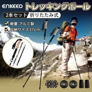 トレッキングポール 折りたたみ 3段折り畳式 アルミ製 最少37cm 超コンパクト  登山杖  登山ストック ハイキング 登山用 【2本セット】年末セール enkeeo|luxwell
