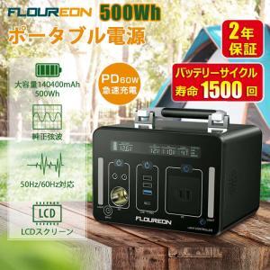 ポータブル電源 「5倍Pアップ」大容量 500Wh 140400mAh 純正弦波 バッテリーリサイク...
