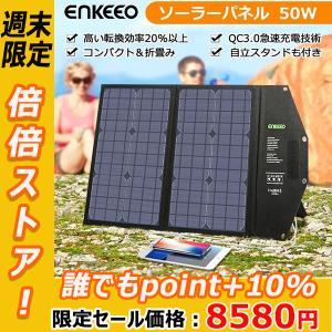 ポイント5倍アップ ソーラーパネル  50W  USB  折りたたみ   スマートフォン 急速充電 ...
