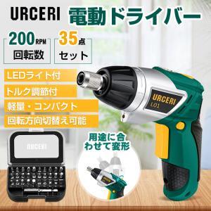 電動ドライバー セット ミニ 女性 コードレス ビット 穴あけ 充電式 6+1トルク DIY 工具 LEDライト USB コンパクト URCERI