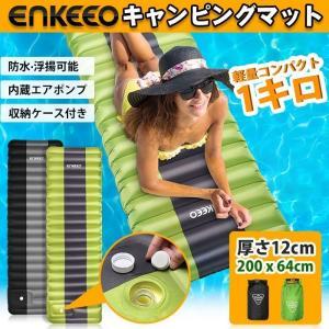 【送料無料】enkeeo キャンピングマット アウトドア インフレータブル エアーベッド 防水 スリーピングマット キャンプ 防災グッズ 軽量 バックル付き|luxwell