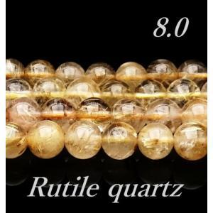 天然石ビーズ  パワーストーン ルチルクォーツ AA 8.0ミリ玉 粒売り  【サービス品】|luz