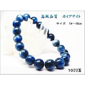 高品質 カイヤナイトブレスレット AAA 10ミリ玉 14〜20センチ luz