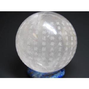 天然石水晶玉 般若心経入り水晶玉67|luz