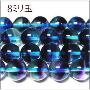 高品質ビーズ ブルーパープルフローライトAAAA 8.0ミリ玉 連(38〜40cm)|luz