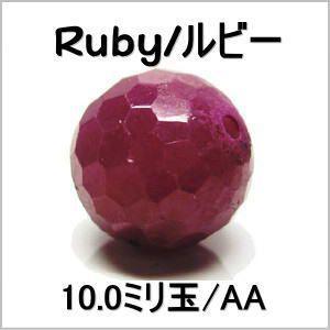 天然石ビーズ ルビー128面カット(コランダム)10mm  1粒売り|luz