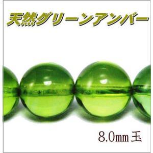 高品質 パワーストーン 天然石ビーズ グリーンアンバー (琥珀) 8.0mm玉 1粒|luz
