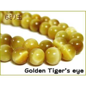 連ビーズ ゴールドタイガーアイ ラウンド 6.0ミリ玉 1連(38〜40cm)|luz