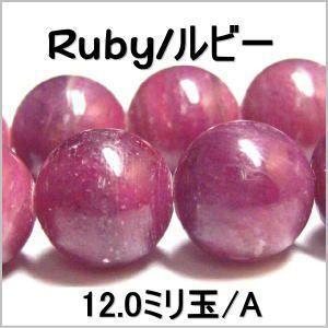 天然石いビーズ  ルビー(コランダム) A 12mm 1粒|luz