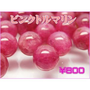 高級ビーズ ピンクトルマリン AAA 6.0ミリ玉 1粒 luz