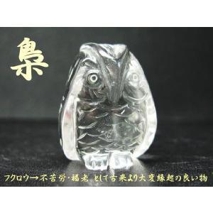 天然石水晶 梟 ふくろう置物 20mmx25mm|luz