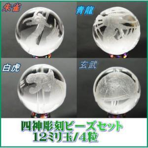 四神彫刻ビーズ  水晶12ミリ玉 4粒 セット  【メール便送料無料】 luz