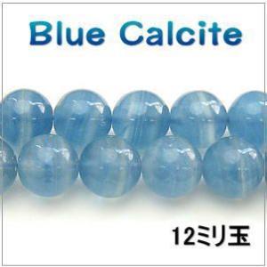 高品質ビーズ  ブルーカルサイト AAA  12.0ミリ玉 粒売 luz