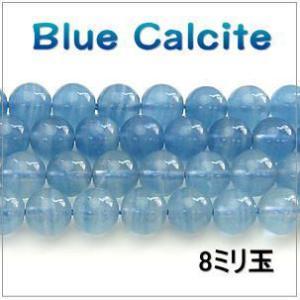 高品質ビーズ ブルーカルサイト AAA  8.0ミリ玉 粒売|luz