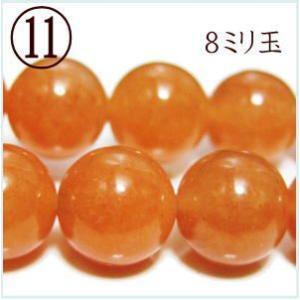 天然石ビーズ 1粒売り 20円均一商品 11種類|luz|04