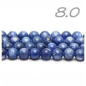 粒売ビーズ!高品質   カイヤナイト 8.0 mm玉 丸玉AAA luz