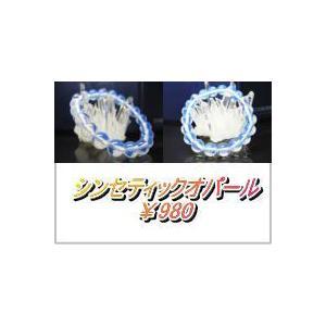 1000円ブレスレット ホワイト オパール (人工加工石)  luz