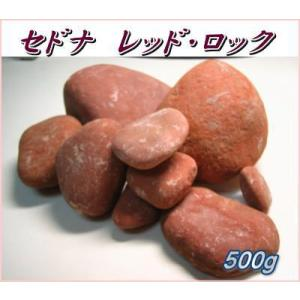 原石 セドナ レッド・ロック タンブル  500g   【送料無料】 luz