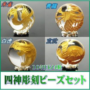 ゴールド四神彫刻ビーズ 水晶10ミリ玉 4粒 セット  【メール便送料無料】|luz