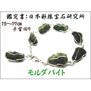 隕石ブレスレット モルダバイト  日本彩珠宝石研究所鑑別付|luz