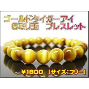 天然石ブレスレット ゴールドタイガーアイ 6.0mm 13cm〜18cm|luz