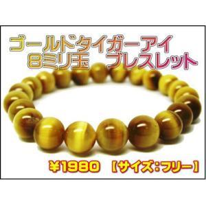 天然石ブレスレット ゴールドタイガーアイ 8.0ミリ玉13cm〜18mm|luz
