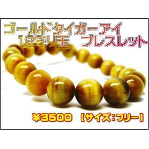 天然石ブレスレット ゴールドタイガーアイ 12.0ミリ玉13cm〜20cm|luz