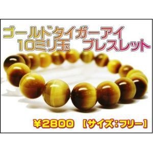 天然石ブレスレット ゴールドタイガーアイ 10.0ミリ玉13cm〜18mm|luz