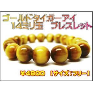天然石ブレスレット ゴールドタイガーアイ 14.0ミリ玉  送料無料  31〜20cm|luz