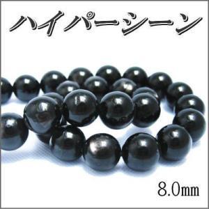 半連売ビーズ  ハイパースシーン8.0mm玉 半連/24粒連 |luz