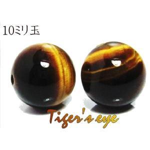 粒売ビーズ タイガーアイ AAA 10.0ミリ玉 丸玉|luz