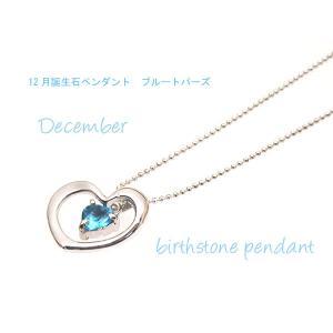 誕生石ペンダント 12月 ブルートパーズ lvx200807
