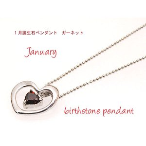 誕生石ペンダント 1月 ガーネット lvx200807