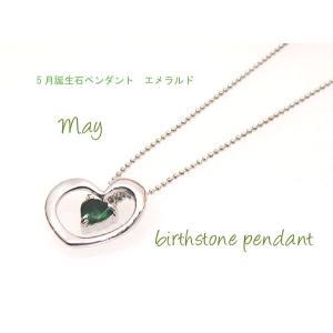 誕生石ペンダント 5月 エメラルド|lvx200807