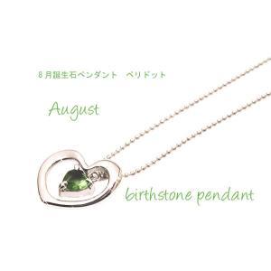 誕生石ペンダント 8月 ペリドット lvx200807