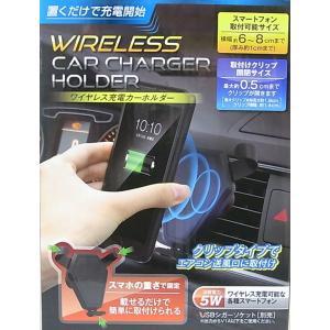 車内で置くだけ充電 ワイヤレス充電 スマホ 携帯 充電器 カー用品 自動車 スマホホルダー iPhone アイフォン Xperia Galaxy Pixel 3 Qi対応  送料無料|lvx200807