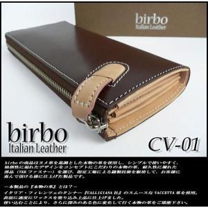 長財布 ラウンドファスナー イタリアンレザー メンズ 長財布 Birbo CV-01 茶|lvx200807