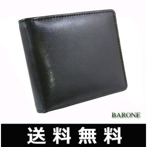 [bn2033br] 高品質 多収納 ダコタ牛革 皮革 二つ折 財布 札ばさみ 本革 牛革 メンズ プレゼントBARONE(バローネ) マネークリップ 黒 [bn2034bk]|lvx200807