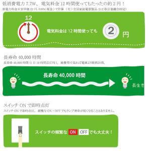 LED電球 昼白色 GREEN HOUSE グリーンハウス GH-LB603N|lvx200807|04