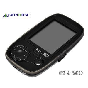 kana-RD カナ MP3 デジタルオーディオプレーヤー GREEN HOUSE グリーンハウス FMRADIO FMラジオ ボイスレコーダー付き|lvx200807